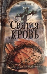 sacredblood.russian.cover
