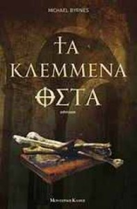 sacredbones.greece.cover